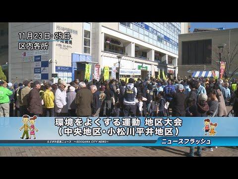 環境をよくする運動地区大会(中央地区・小松川平井地区)