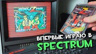 Играю в Spectrum впервые в жизни!