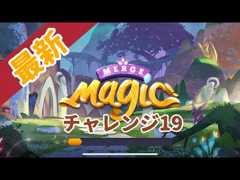 マージ ドラゴンズ チャレンジ 19