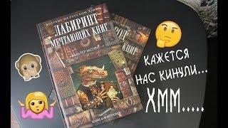 """""""Лабиринт Мечтающих Книг"""" В.Моэрса ♣ Обзор Книги"""