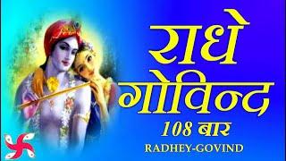 Radhe Govind Jaap 108 Times Fast | Radhe Govind | राधे गोविन्द