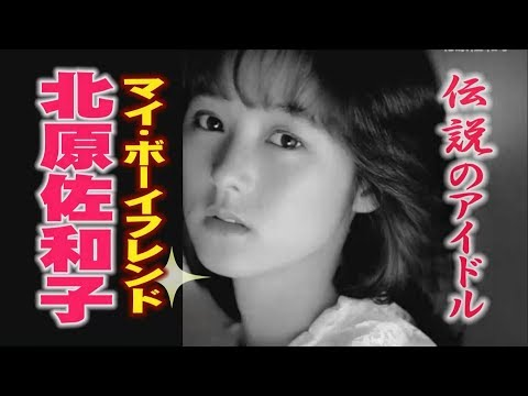 伝説のアイドル 北原佐和子「マイ・ボーイフレンド」