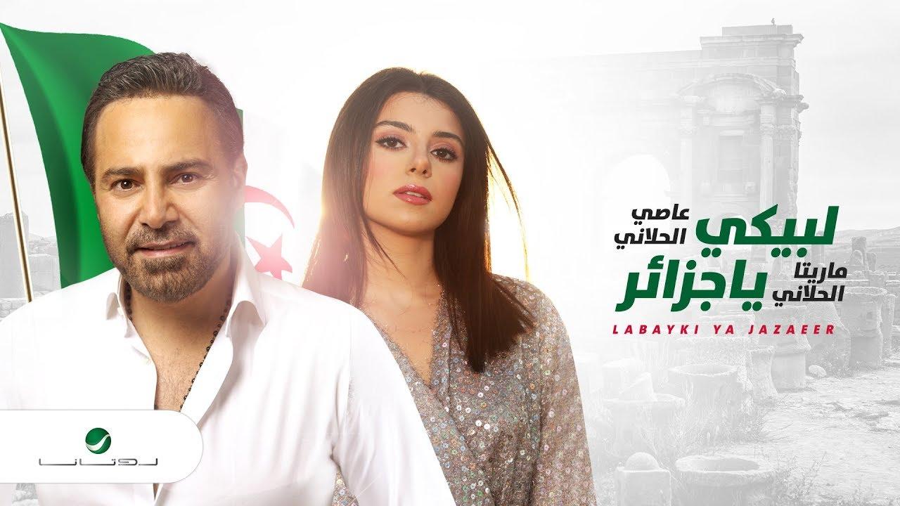 Assi El Hallani & Maritta  .. Labayki Ya Jazaeer | عاصي الحلاني وماريتا الحلاني .. لبيكي يا جزائ