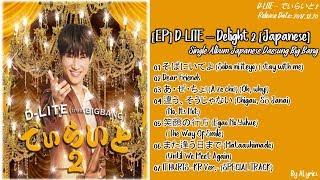 [AUDIO SINGLE ALBUM] [EP] D-LITE (Daesung Big Bang) – Delight 2 [Japanese]