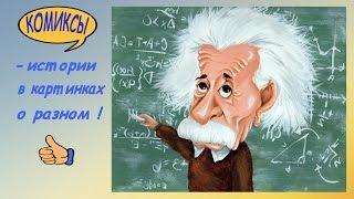 Занимательная физика - 1.