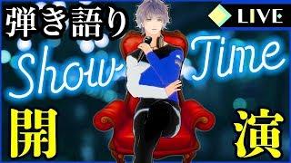 [LIVE] 初YouTube生放送!弾き語りLIVE開演【男性歌い手Vtuber】