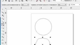Corel Draw X5 для начинающих. Рисование с распознаванием (3.12)