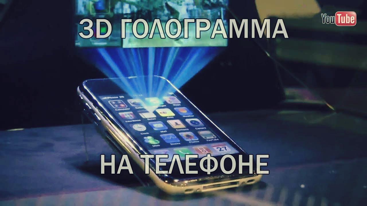 Делаем голограмму на телефон