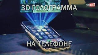 3D голограмма на телефоне.Как сделать?3d hologram on a telephone