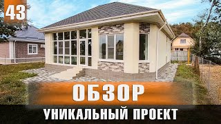 Обзор одноэтажного дома. Проект одноэтажного дома с двумя спальнями. Обзор построенного дома
