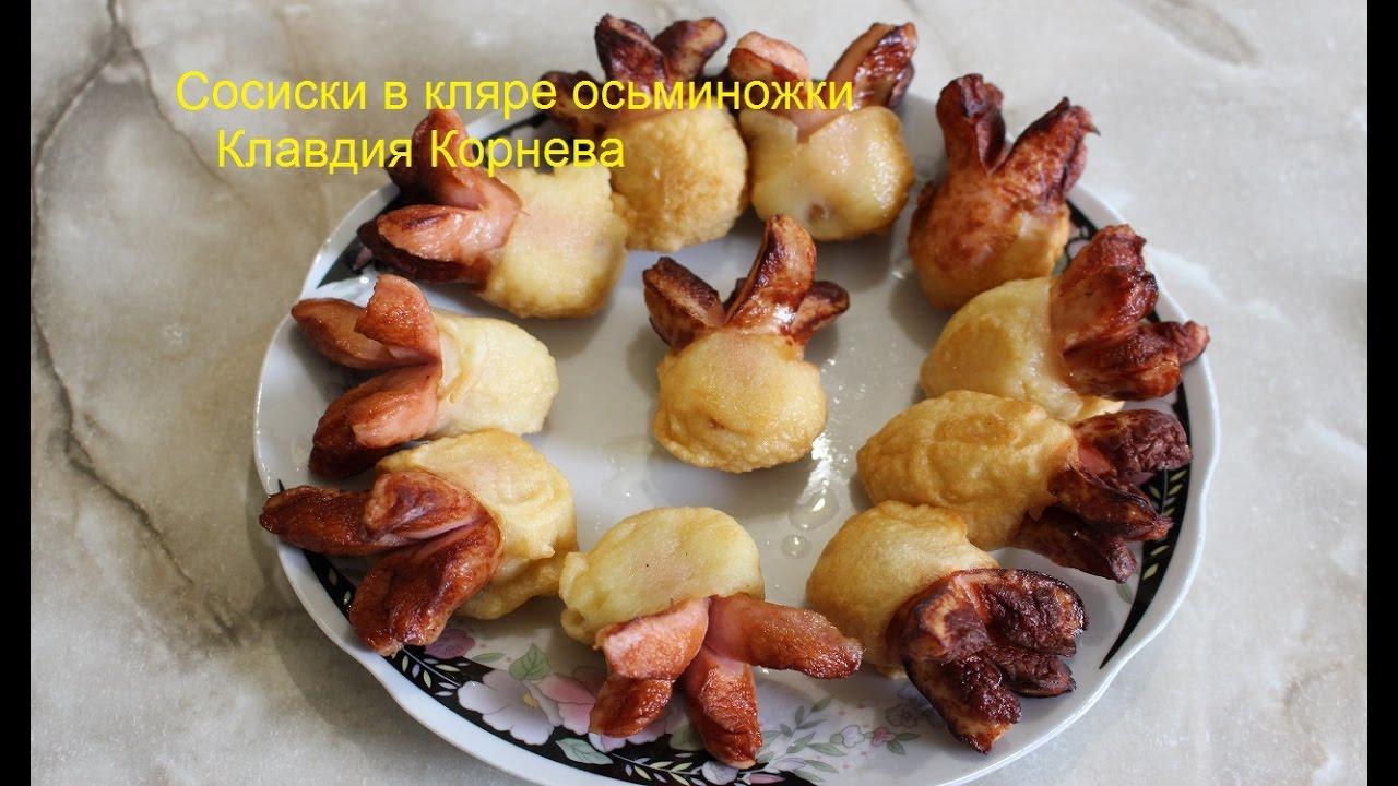 осьминожки в кляре из сосисок рецепт с фото