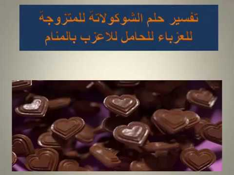 تفسير حلم الشوكولاتة للمتزوجة للعزباء للحامل للأعزب بالمنام Youtube