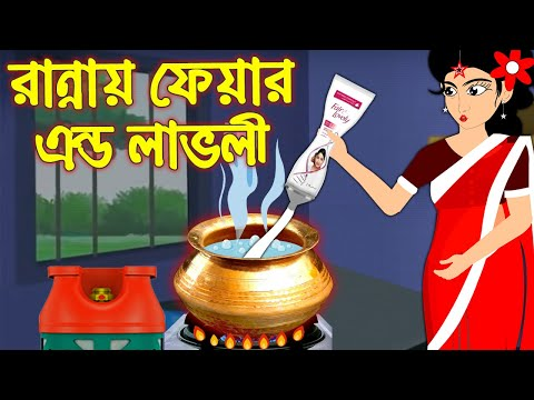 রান্নায় ফেয়ার এন্ড লাভলী | Rannay Fair And Lovely | Bangla Cartoon | Bengali Morel Bedtime Stories