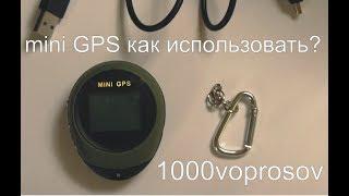 pg03 mini gps инструкция на русском как сделать исходную точку
