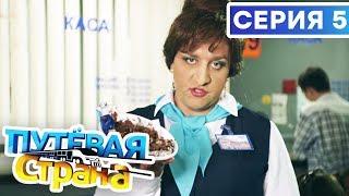 🚆 ПУТЕВАЯ СТРАНА - 5 СЕРИЯ HD | Сериал от ДИЗЕЛЬ ШОУ и ПАПАНЬКИ | Смешная комедия
