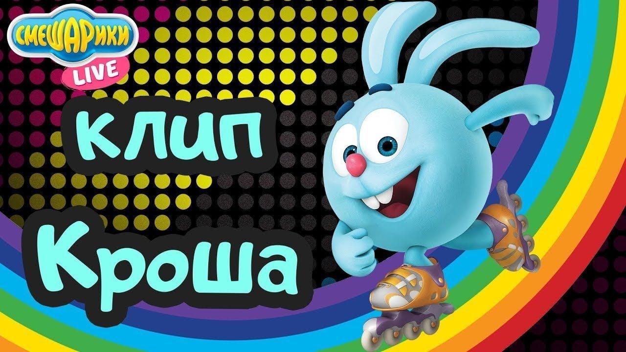СМЕШАРИКИ - Клип Кроша - КРОШ ТЕСТ