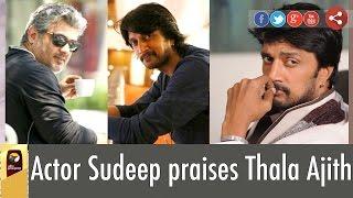 Actor Sudeep praises Thala Ajith | Puthiya Thalaimurai TV
