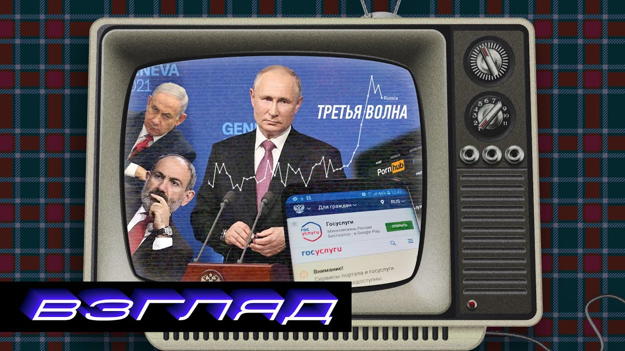 ВЗГЛЯД 👁 Третья волна / Путин на NBC / Ryanair и Минск / Израиль / Выборы в Армении / РосГосПорн