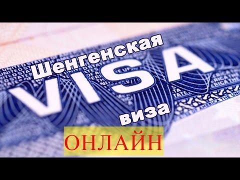Оформление визы в Германию по приглашению