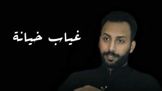 غياب خيانة - محمد آل سعيد