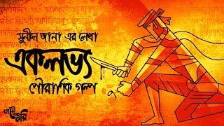 একলভ্য - Eklavya | Sunil Jana | পৌরাণিক গল্প | Sunday Suspense | Eso Golpo Kori