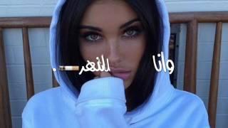احمد فاضل - اغار -2017 بطئ + مسرع