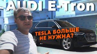 2020 Audi E-tron.  Убийца Tesla - обзор, тест драйв.
