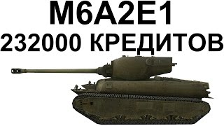 M6A2E1. 232K Кредитов. 8К Урона. 8 Фрагов.