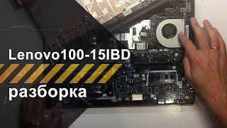 Разборка ноутбука Lenovo IdeaPad 100-15IBD для чистки от пыли