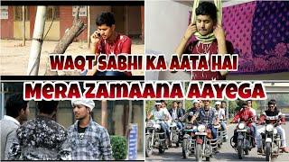 Waqt sabhi ka aata hai, Mera Zamana aayega || Macha tahalka