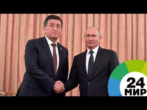 Жээнбеков поздравил Путина с Днем России - МИР 24