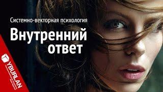 Скачать Внутренний ответ Системно векторная психология Юрий Бурлан
