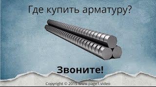 видео Купить пластиковую арматуру в краснодаре