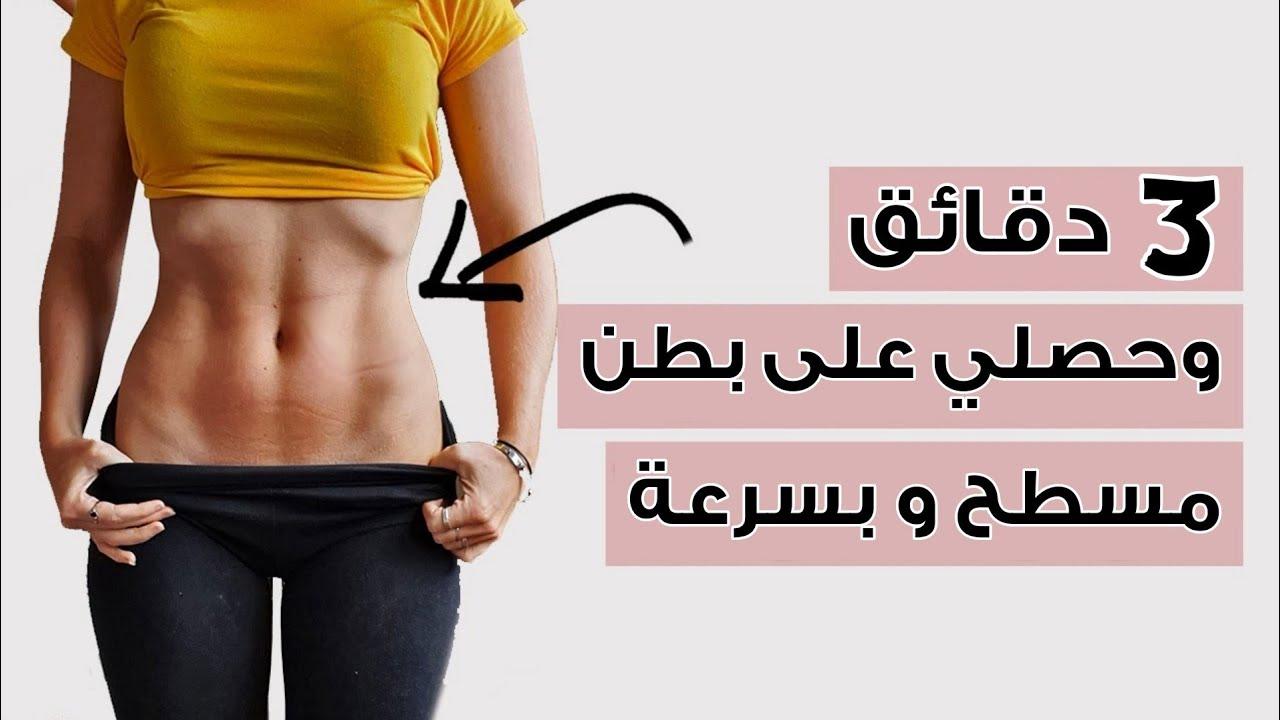 إليك 15 تمرين للتخلص من الكرش بسرعة للمبتدئين في 3 دقائق فقط [ exercises abs workout ]