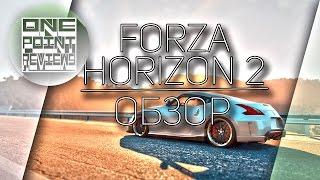 Обзор Forza Horizon 2 для Xbox One и Xbox 360