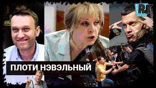 Навальный ЗАПЛАТИТ! 18 млн ₽ за участие в митинге оппозиции / Полицейские защищают бандитов