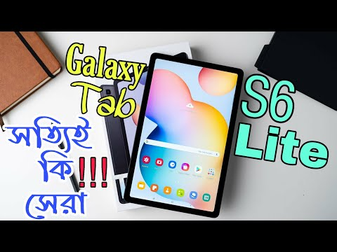 Samsung Tab S6 Lite Review In Bangla - Price In India \u0026 Bangladesh 😍