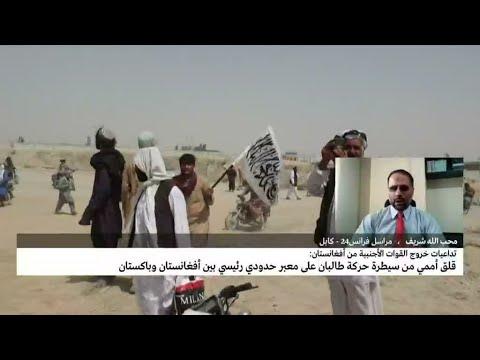 هل سيطرت حركة طالبان على معبر سبين - بولداك الاستراتيجي مع باكستان؟