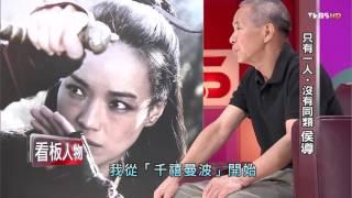 侯孝賢侯導 舒淇:他非常細緻 連空氣都講究  TVBS看板人物 20150726 (1/3)