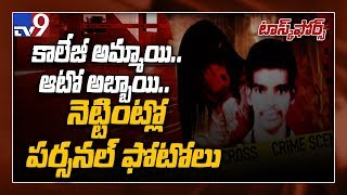 Task force : ఓ కాలేజీ అమ్మాయి.. ఓ ఆటో డ్రైవర్.. ! - TV9