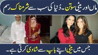 Beti or Baap Ki Shadi | Maa Or Beti SOTAN | Dunya Ki Sabse SharamNaak Shadi Ki Rasam | Shan Ali TV