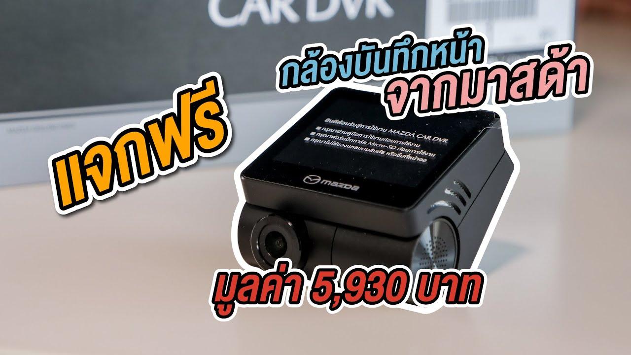แจก!! กล้องบันทึกหน้ารถ (CAR DVR) ของแท้จากมาสด้า มูลค่า 5,930 บาท