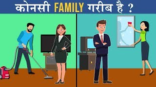 6 Majedar aur jasoosi paheliyan | Kaunsi family gareeb hai ? | Riddles in hindi | Logical MasterJi