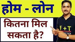 Home Loan Amount Calculation||Home loan Process in hindi