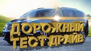 Дорожный тест драйв 2020 Chrysler Pacifica AWD   Test drive 2020 Chrysler Pacifica AWD