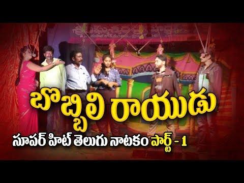 బొబ్బిలిరాయుడు-తెలుగు సూపర్ హిట్ డ్రామా|పార్ట్-1| BOBBILI RAYUDU-Super Hit Telugu Drama Part-1