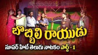 బొబ్బిలిరాయుడు-తెలుగు సూపర్ హిట్ డ్రామా పార్ట్-1  BOBBILI RAYUDU-Super Hit Telugu Drama Part-1