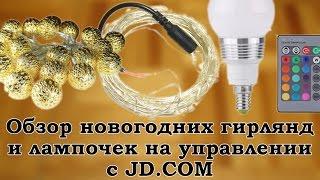 Обзор новогодних гирлянд и лампочек на управлении с JD.COM