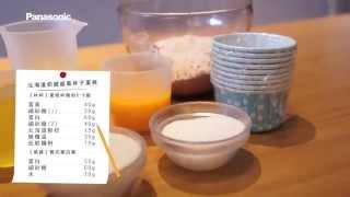 搅拌机 北海道戚风杯子蛋糕