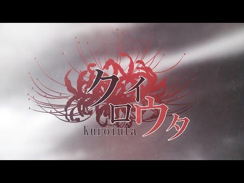 【音&ME'16R3】 Kuroi Uta 『HMMMM』